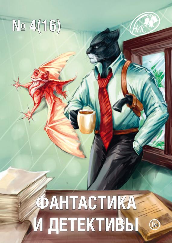 Книга. Журнал «Фантастика и Детективы» №4 (16) 2014
