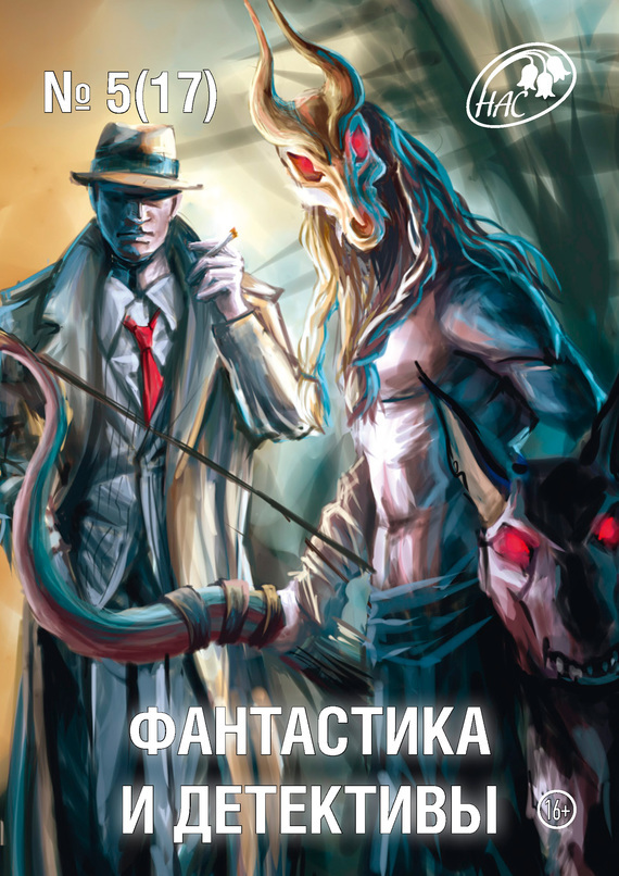 Книга. Журнал «Фантастика и Детективы» №5 (17) 2014