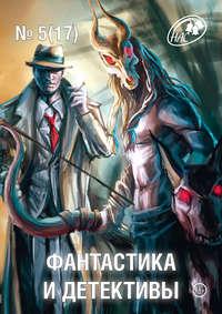 - Журнал «Фантастика и Детективы» №5 (17) 2014
