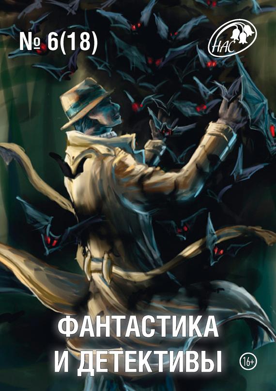Книга. Журнал «Фантастика и Детективы» №6 (18) 2014