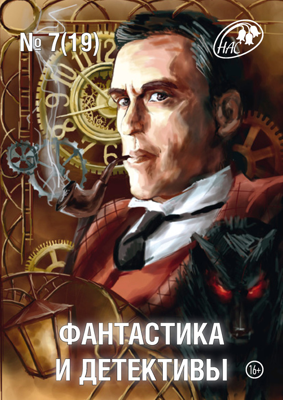 Книга. Журнал «Фантастика и Детективы» №7 (19) 2014