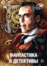 - Журнал «Фантастика и Детективы» №7 (19) 2014
