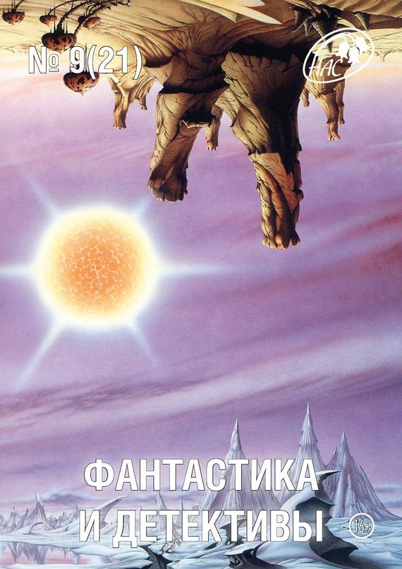 Книга. Журнал «Фантастика и Детективы» №9 (21) 2014
