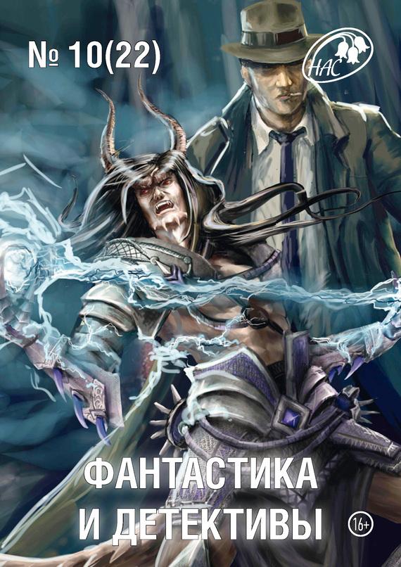 Книга. Журнал «Фантастика и Детективы» №10 (22) 2014