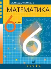 Муравина, О. В.  - Математика. 6 класс