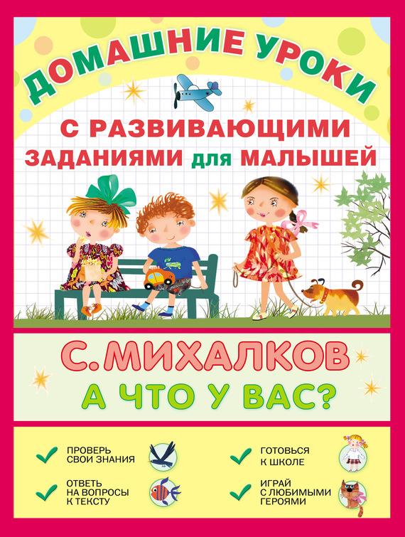 Сергей Михалков А что у вас? С развивающими заданиями для малышей михалков м домашние уроки с развивающими заданиями для малышей три поросенка