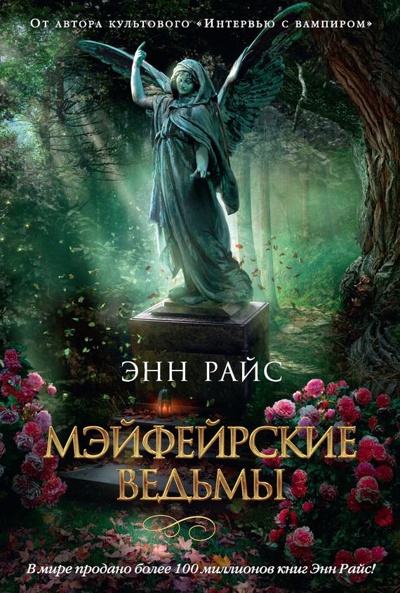 Энн Райс Мэйфейрские ведьмы энн райс принц лестат
