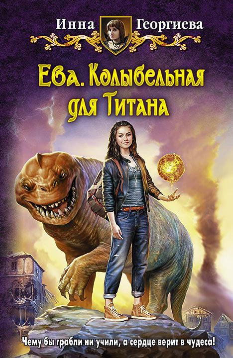 Инна Георгиева - Ева. Колыбельная для Титана