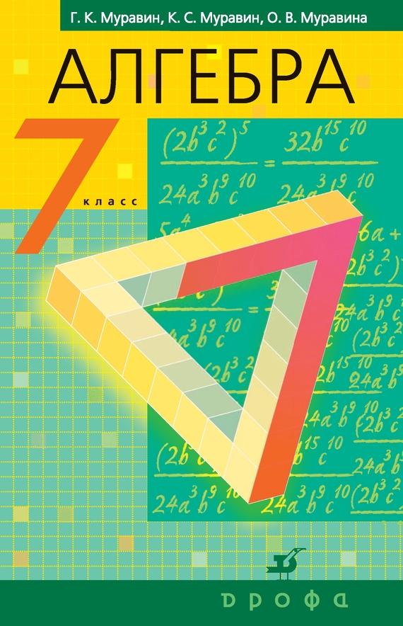 О. В. Муравина Алгебра. 7 класс о в муравина алгебра 8 класс