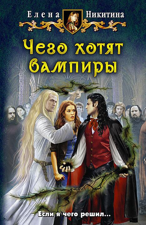 Чего хотят вампиры