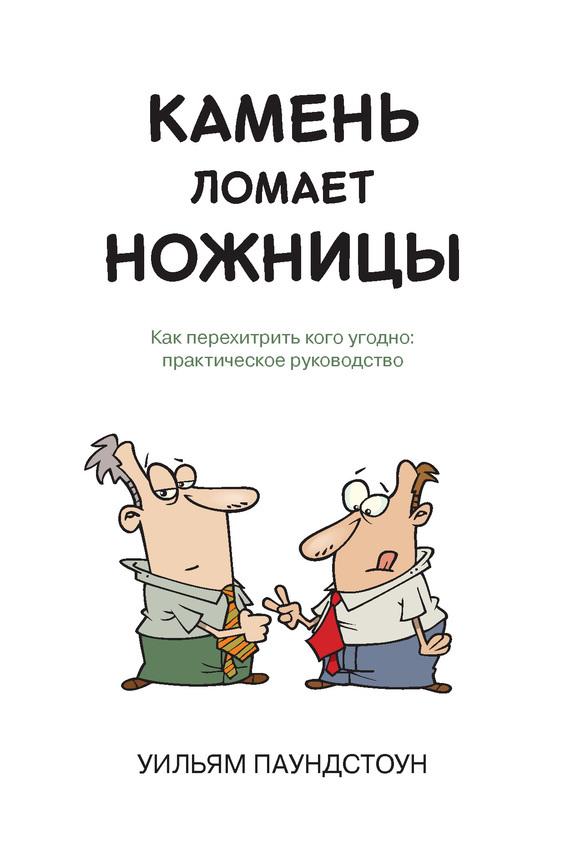 обложка книги static/bookimages/11/46/97/11469780.bin.dir/11469780.cover.jpg