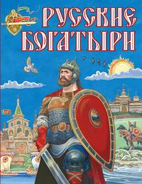 Беличенко, Игрорь  - Русские богатыри
