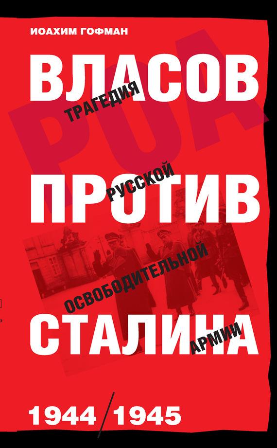 Обложка книги Власов против Сталина. Трагедия Русской освободительной армии, 1944–1945, автор Гофман, Иоахим