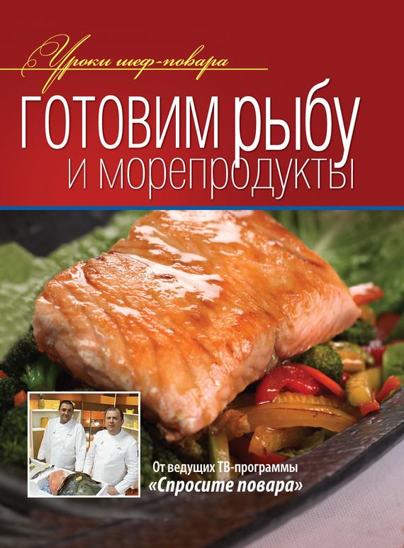 Коллектив авторов Готовим рыбу и морепродукты морепродукты рыба