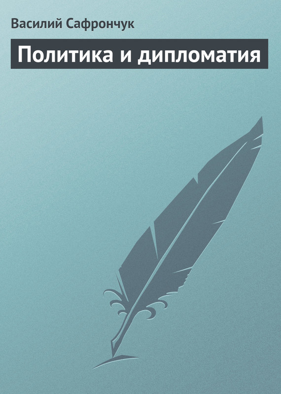 Василий Сафрончук Политика и дипломатия василий сахаров свободные миры