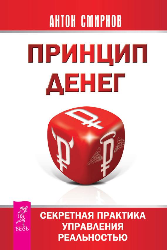 Антон Смирнов бесплатно