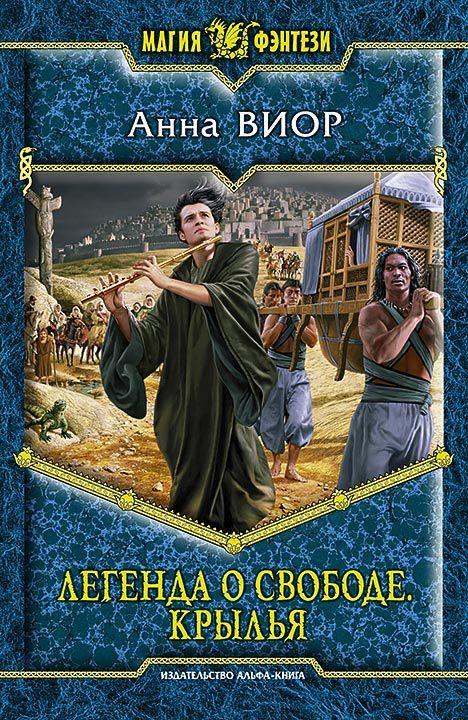 Анна Виор Легенда о свободе. Крылья виктор юнак смерш идет по следу спасти сталина