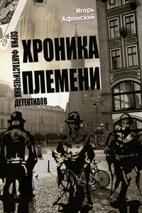 Афонский, Игорь  - Хроника Племени