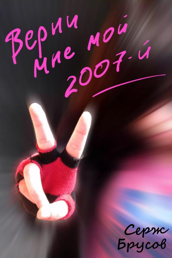 Серж Брусов Верни мне мой 2007-й футболка стрэйч printio верни мне мой 2007