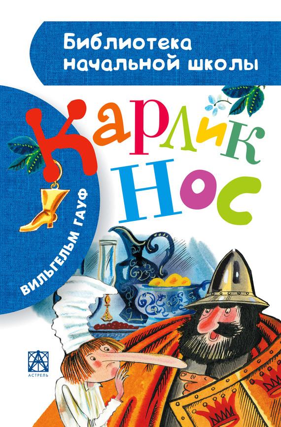 Вильгельм Гауф Карлик Нос (сборник) нос