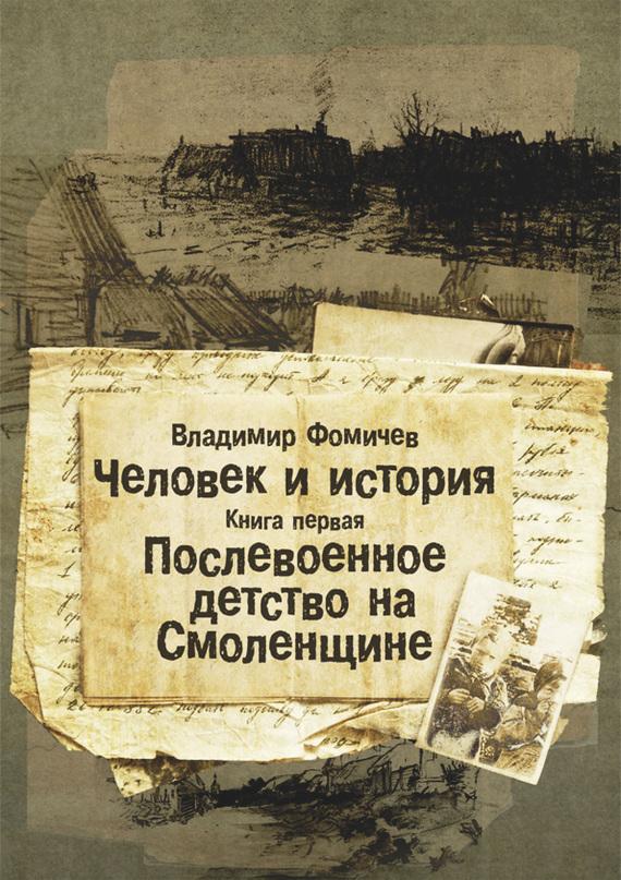 яркий рассказ в книге Владимир Фомичев