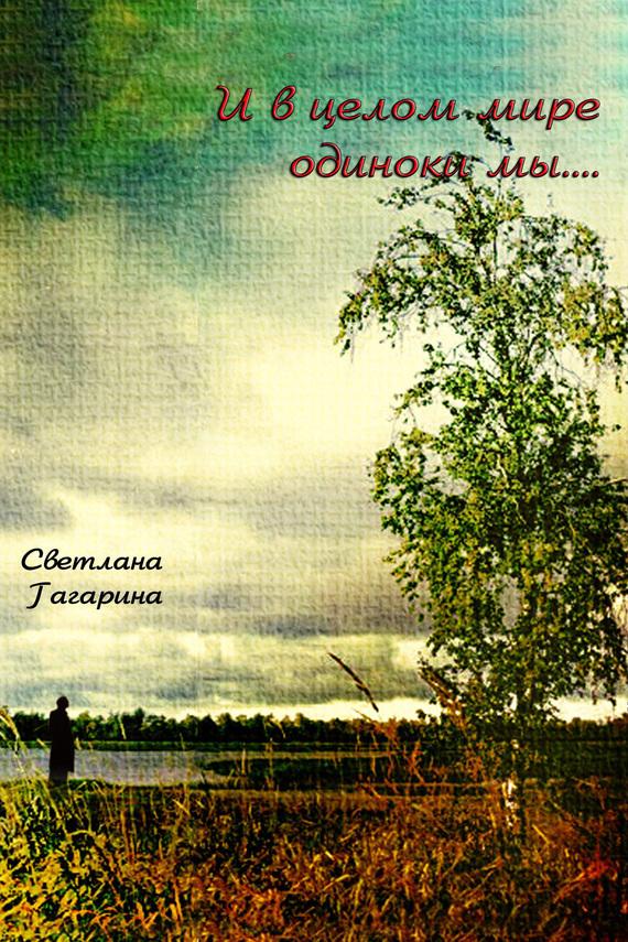 Светлана Гагарина И в целом мире одиноки мы светлана гагарина если мир наоборот
