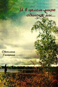 Гагарина, Светлана  - И в целом мире одиноки мы