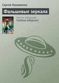 Лукьяненко, Сергей  - Фальшивые зеркала