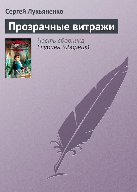 Обложка книги Прозрачные витражи, автор Лукьяненко, Сергей