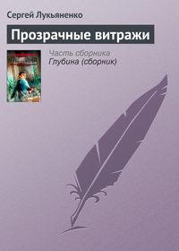 Лукьяненко, Сергей  - Прозрачные витражи