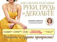 Корпан, Марина  - Как сделать красивые руки, грудь и декольте