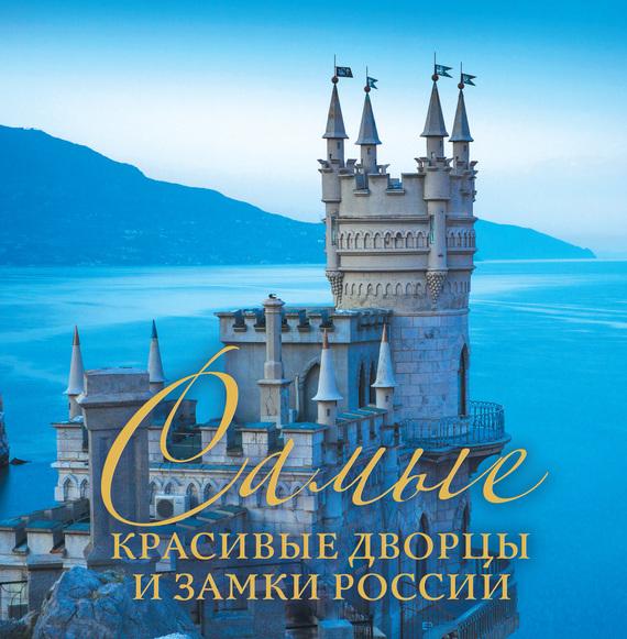 Скачать Ирина Слука бесплатно Самые красивые дворцы и замки России