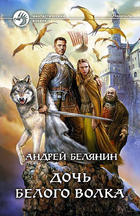 Андрей Белянин Дочь Белого Волка