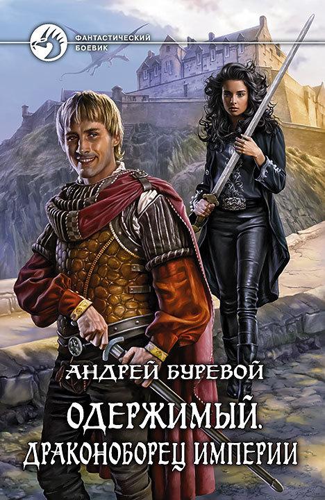 напряженная интрига в книге Андрей Буревой