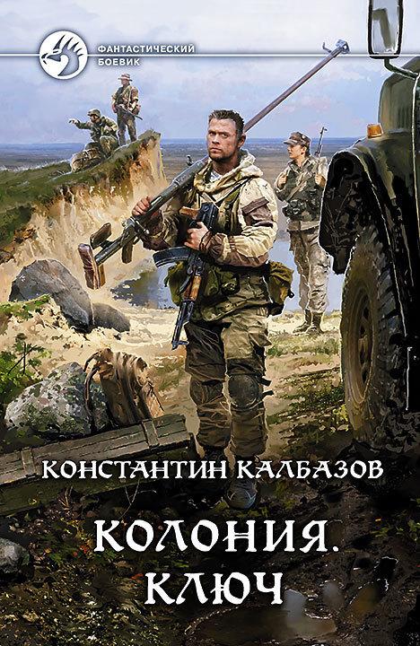 Константин Калбазов Колония. Ключ