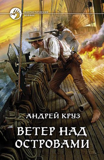 Андрей Круз Ветер над островами андрей фурсов россия на пороге нового мира холодный восточный ветер – 2