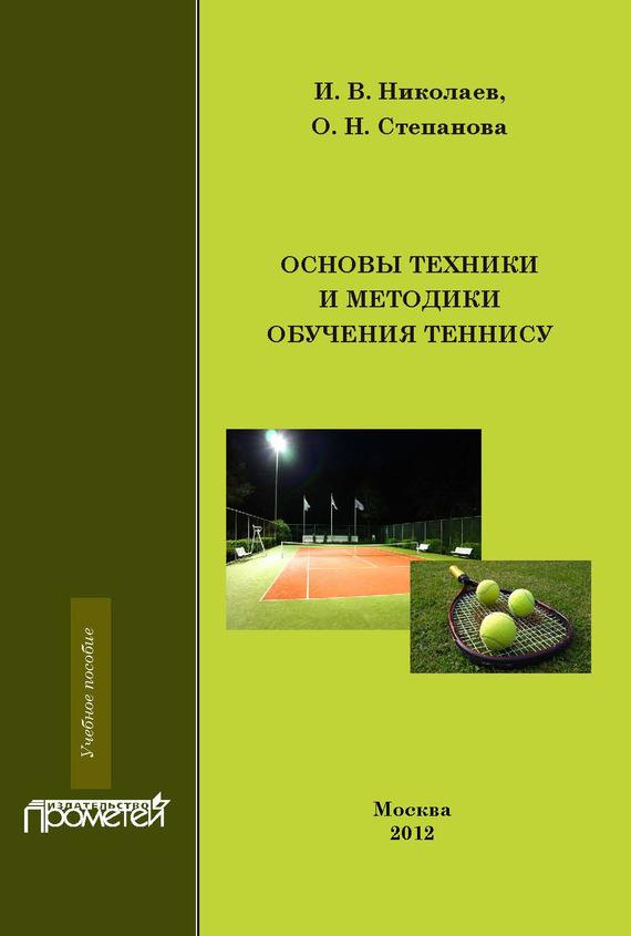 И. В. Николаев Основы техники и методики обучения теннису игровой набор simba пожарный сэм большая тренировочная база с фигуркой и акс 42см