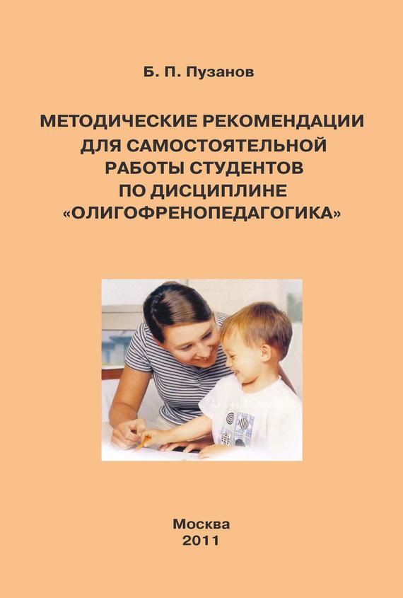 Методические рекомендации для самостоятельной работы студентов по дисциплине «Олигофренопедагогика»