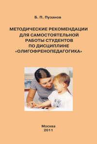 Пузанов, Б. П.  - Методические рекомендации для самостоятельной работы студентов по дисциплине «Олигофренопедагогика»