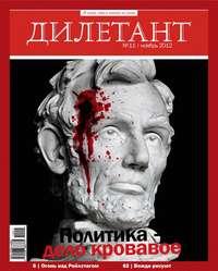 Отсутствует - Журнал «Дилетант» №11/2012