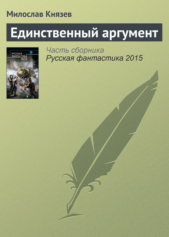 обложка книги static/bookimages/11/47/16/11471646.bin.dir/11471646.cover.jpg