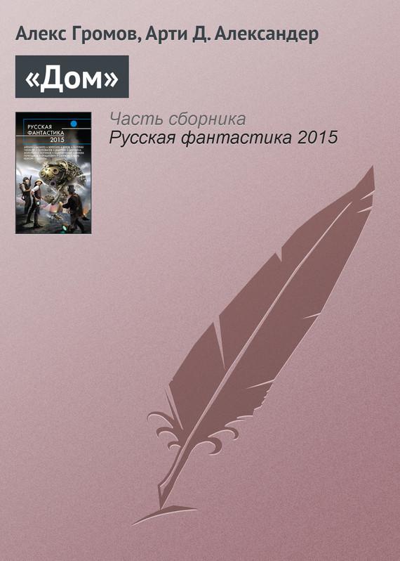 Алекс Громов «Дом»