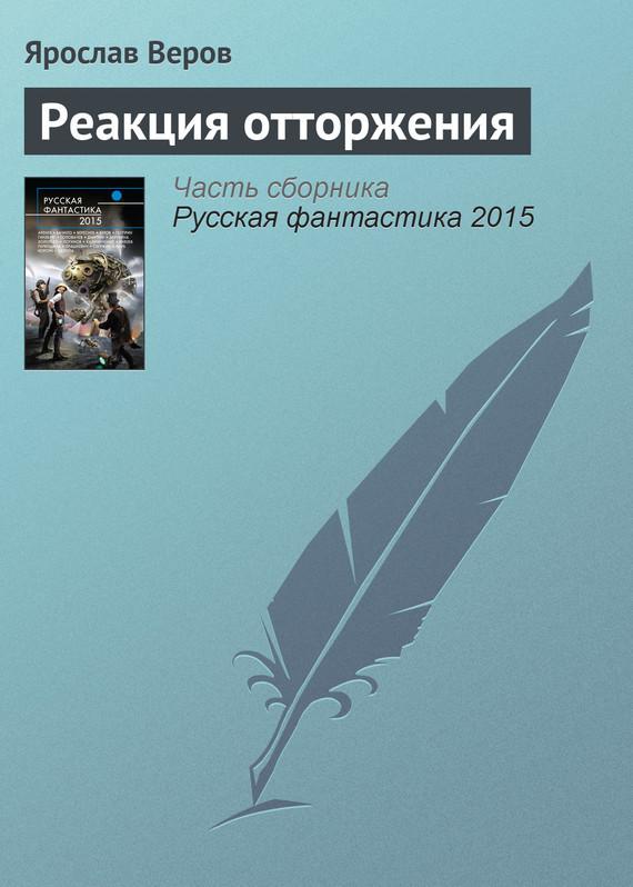 Ярослав Веров Реакция отторжения ISBN: 978-5-699-77516-3 ярослав веров третья концепция равновесия