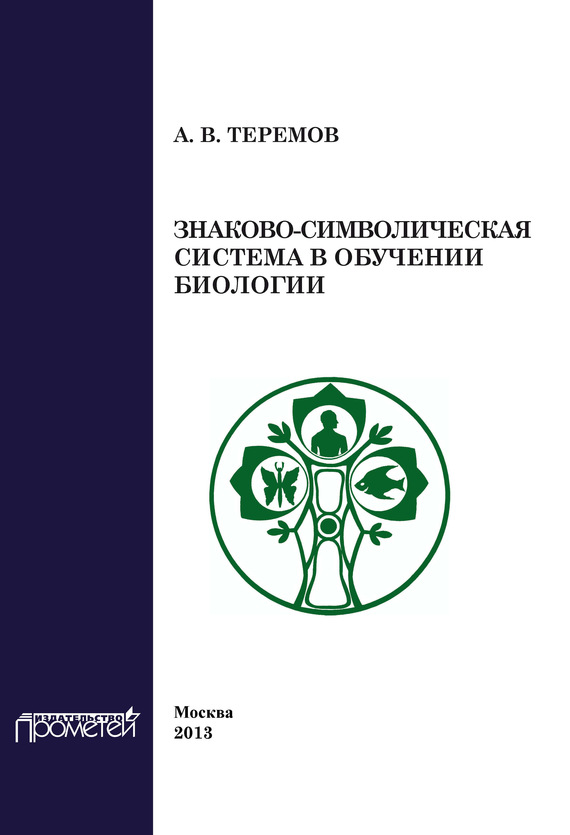 А. В. Теремов Знаково-символическая система в обучении биологии