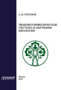 Теремов, А. В.  - Знаково-символическая система в обучении биологии