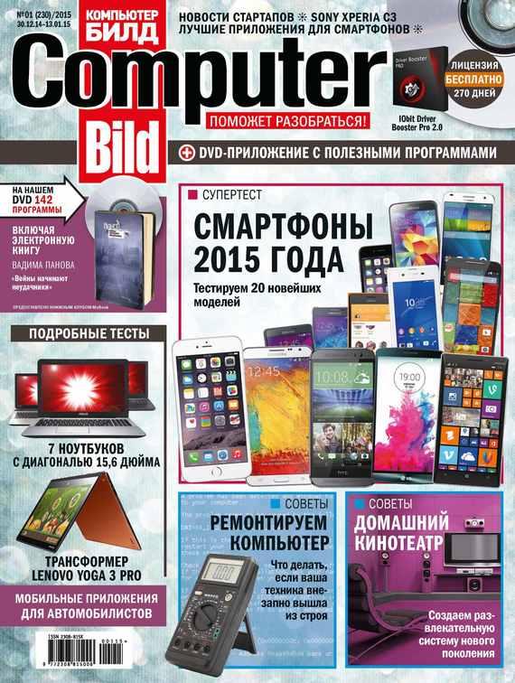 ИД «Бурда» ComputerBild №01/2015 ид бурда журнал новый дом 06 2015