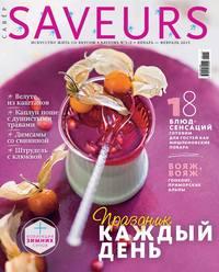 - Журнал Saveurs &#847001-02/2015