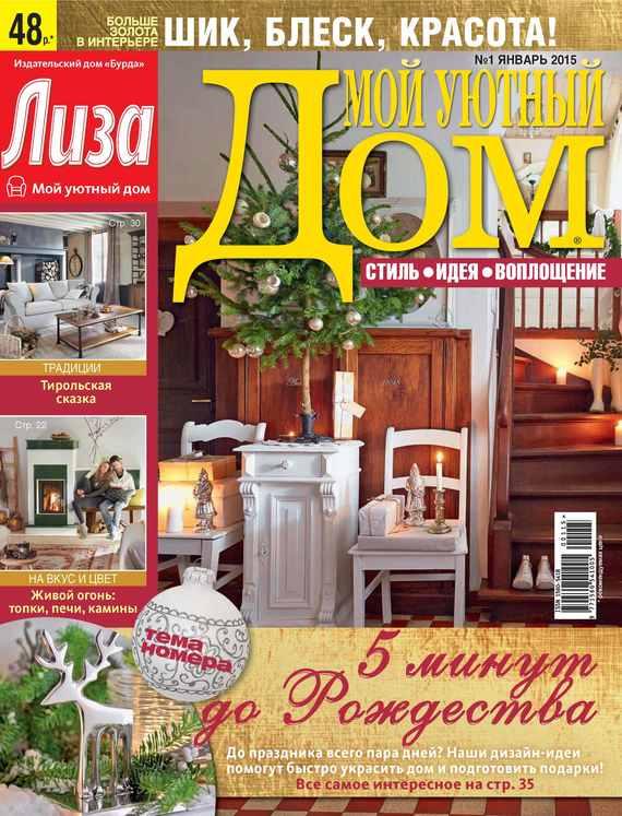 ИД «Бурда» Журнал «Лиза. Мой уютный дом» №01/2015 как дом в деревне на мат капиталл
