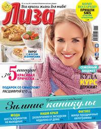 - Журнал «Лиза» &#847001/2015