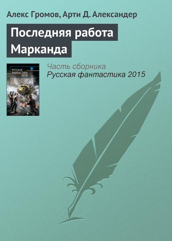 Алекс Громов Последняя работа Марканда
